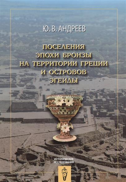 Поселения эпохи бронзы на территории Греции и островов Эгеиды от Читай-город