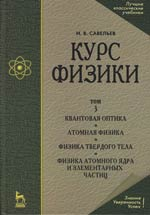 Савельев И. Курс физики т.3/3тт gm1117 33 1117 3 3 sot 223