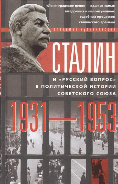 """Сталин и """"русский вопрос"""" в политической истории советского союза 1931-1953"""