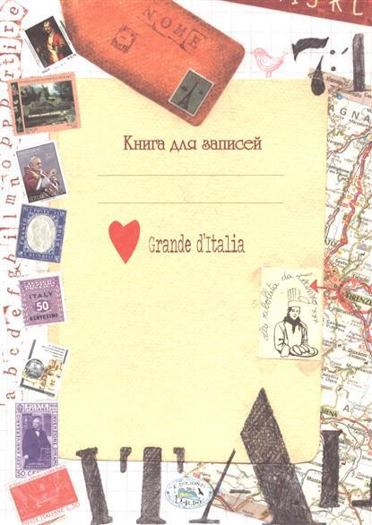Книга для записей.Итальянские мотивы книга для записей модница 60580
