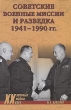 Советские военные миссии и разведка. 1941-1990 годах