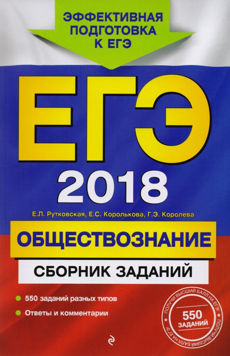 Рутковская Е., Королькова Е., Королева Г. ЕГЭ 2018. Обществознание. Сборник заданий