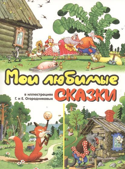 Караченцева А.: Мои любимые сказки в илюстрациях Германа и Елены Огородниковых