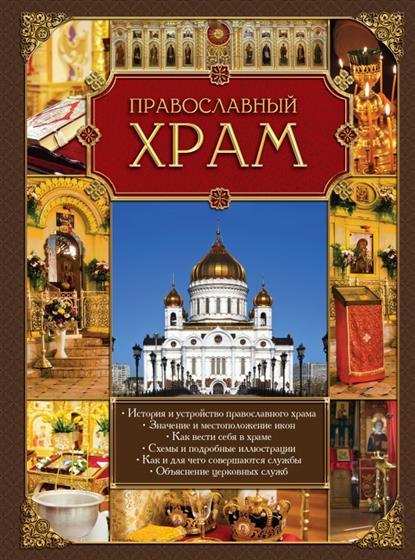 Гальчук А. Православный храм казакевич а православный храм