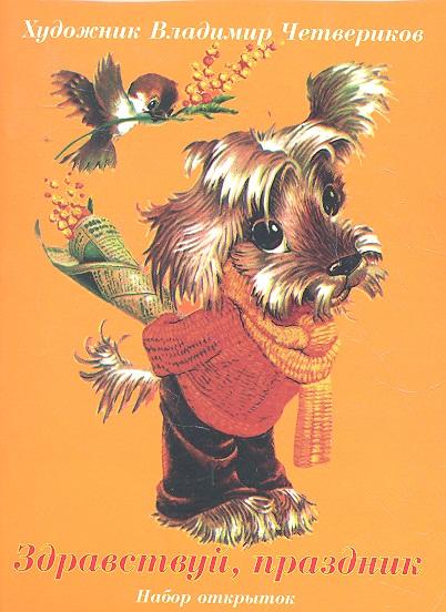 Здравствуй праздник Набор открыток от Читай-город