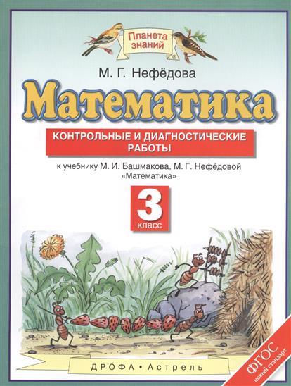 """Математика. 3 класс. Контрольные и диагностические работы к учебнику М.И. Башмакова, М.Г. Нефедовой """"Математика"""""""