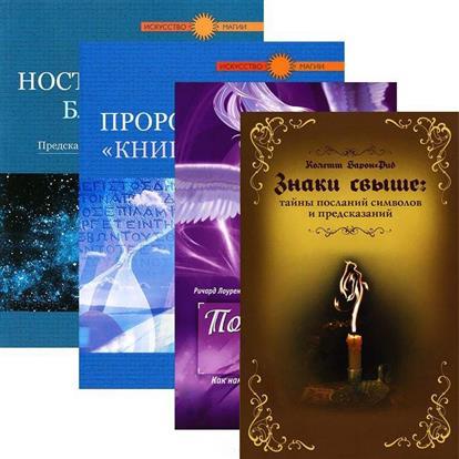 Спиритизм. Предсказания (комплект из 4 книг) от Читай-город