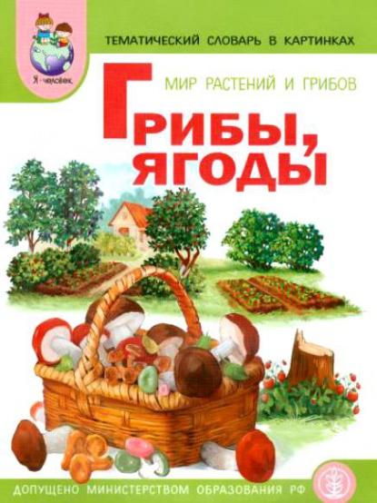 Шестернина Н. (ред.) Тематический словарь в картинках. Мир растений и грибов. Ягоды. Грибы