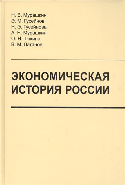 Экономическая история России. Учебник для вузов