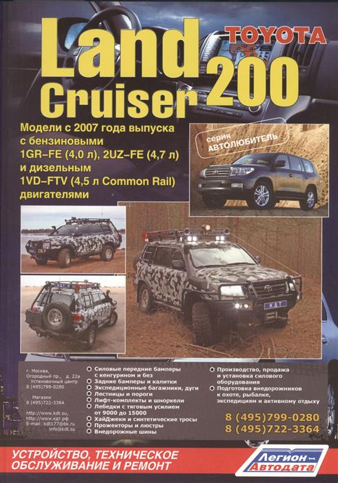 Toyota Land Cruiser 200. Модели с 2007 года выпуска с бензиновыми 1GR-FE (4,0 л.), 2UZ-FE (4,7 л.) и дизельным 1VD-FTV (4,5 л. Common Rail) двигателями. Устройство, техническое обслуживание и ремонт