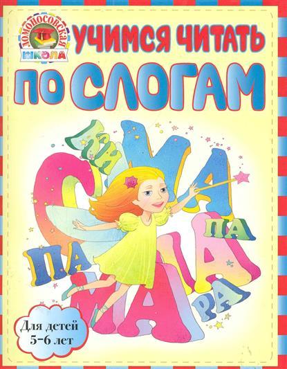 Учимся читать по слогам Для детей 5-6 л.