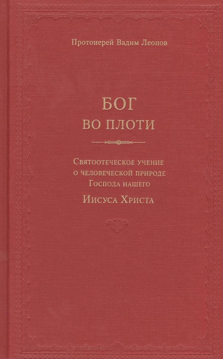 Леонов В. Бог во плоти. Святоотеческое учение о человеческой природе Господа нашего книги эксмо бог православное учение