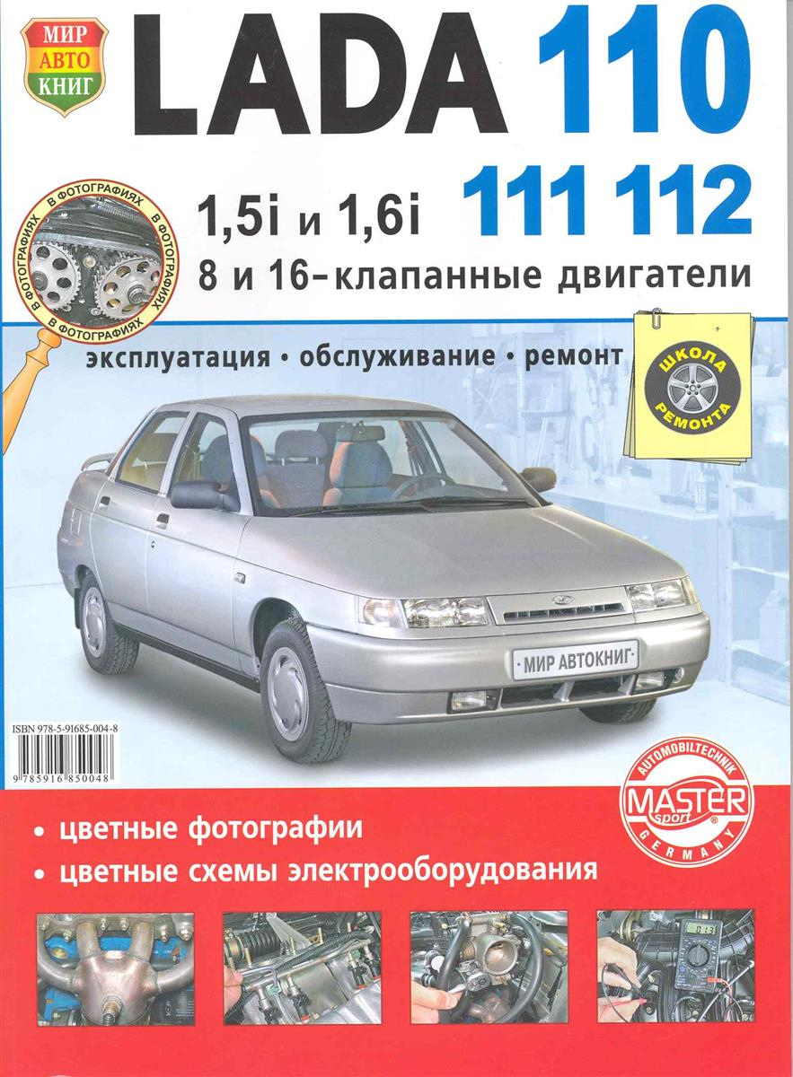 Lada 110 / 111 / 112 ISBN: 9785916850048 cawanerl whole car hood door trunk seal sealing strip kit fillers weatherstrip for lada priora 110 111 112 samara kalina