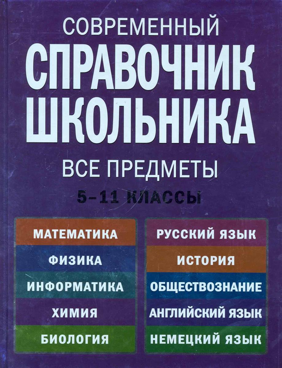 Роганин А., Немченко К. и др. Современный справочник школьника 5-11 кл Все предметы