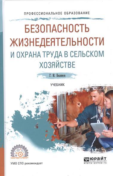 Беляков Г. Безопасность жизнедеятельности и охрана труда в сельском хозяйстве. Учебник для СПО соломин в ред безопасность жизнедеятельности учебник и практикум для спо