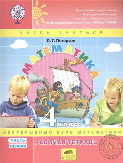 """Петерсон Л. Математика. 4 класс. Рабочая тетрадь. Непрерывный курс математики """"Учусь учиться"""". В 3-х частях (комплект из 3-х книг)"""