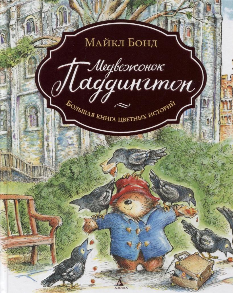 Бонд М. Медвежонок Паддингтон. Большая книга цветных историй медвежонок паддингтон спешит на помощь бонд м