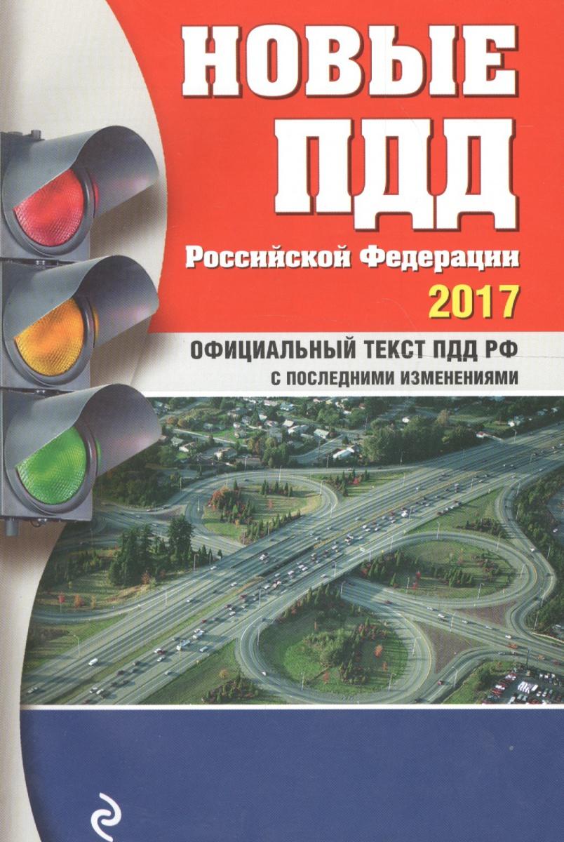 Новые ПДД РФ с последними изменениями на 2017 год от Читай-город