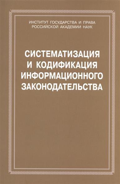 Систематизация и кодификация информационного законодательства