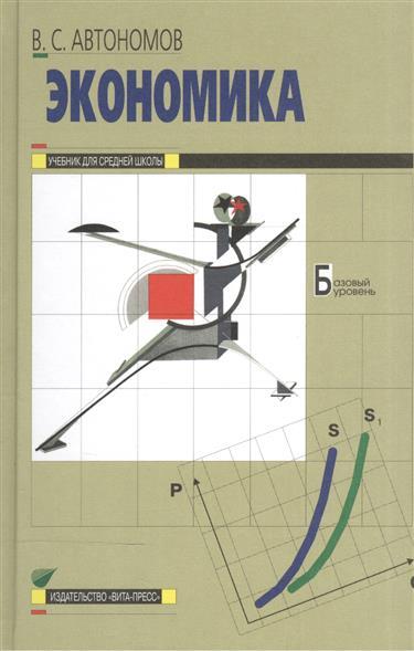 Экономика. 10-11 классы. Учебник. Базовый уровень