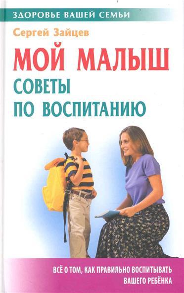 Мой малыш Советы по воспитанию