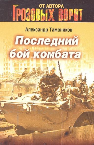 Тамоников А. Последний бой комбата шебаршин л последний бой кгб