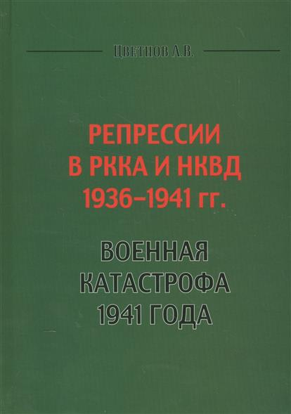 Репрессии в РККА и НКВД 1936-1941 гг. Военная катастрофа 1941 года