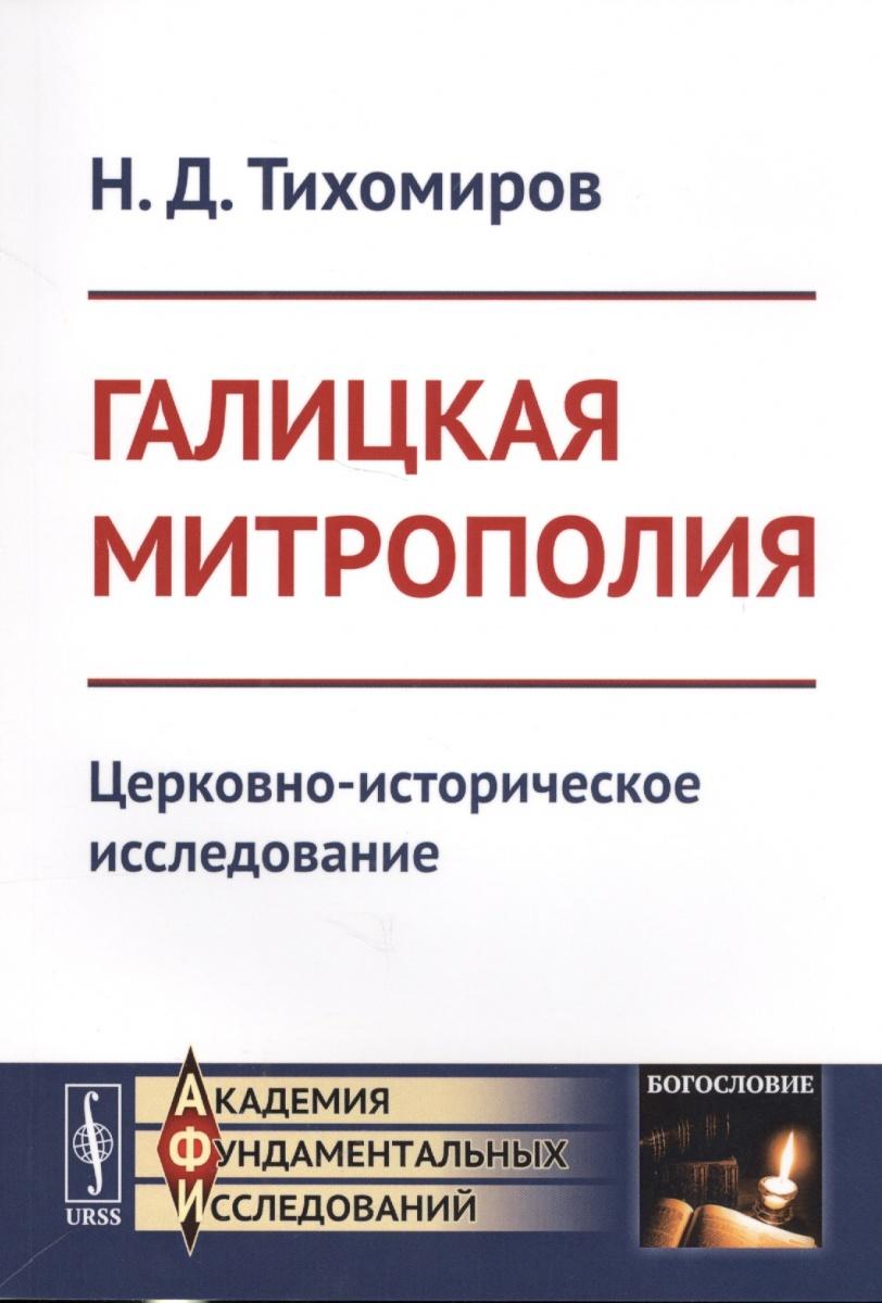 купить Тихомиров Н. Галицкая митрополия: Церковно-историческое исследование по цене 443 рублей