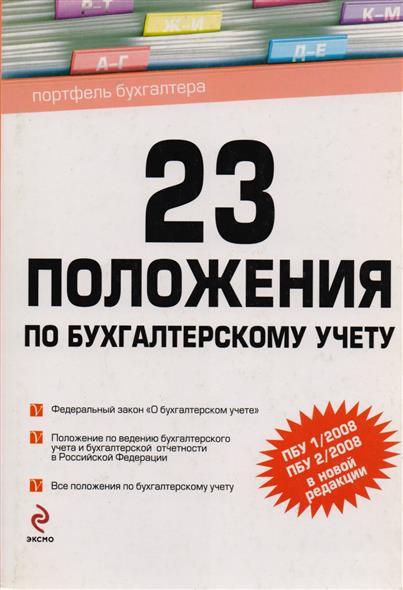 23 положения по бухгалтерскому учету