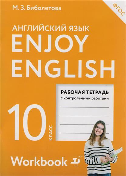 Биболетова М., Бабушис Е., Снежко Н. Enjoy English. Английский с удовольствием. Английский язык. Рабочая тетрадь к учебнику для 10 класса