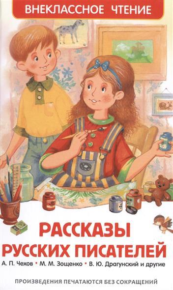 Чехов А., Куприн А., Андреев Л. и др. Рассказы русских писателей