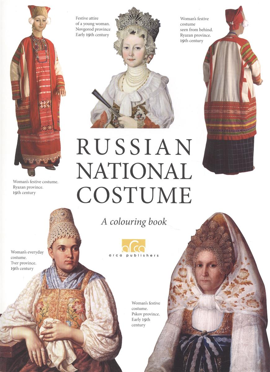 Moiseyenko Y. Russian national costume. A colouring book ISBN: 9785912081514 escape to wonderland a colouring book adventure