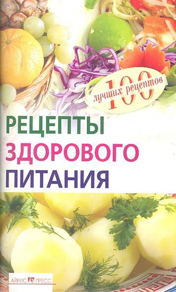 Рецепты здорового питания