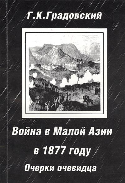 Война в Малой Азии в 1877 году. Очерки очевидца