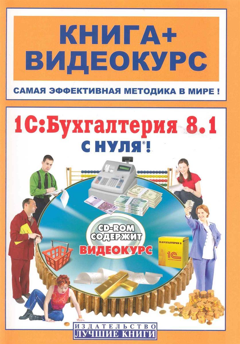 Александрова Е., Бейлин М. 1С:Бухгалтерия 8.1 с нуля