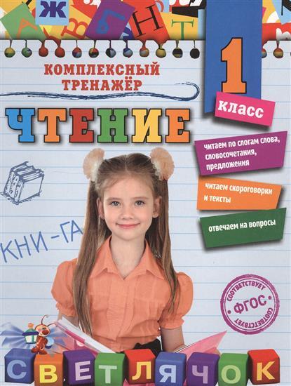 александрова о чтение 1 класс Александрова О. Чтение. 1 класс