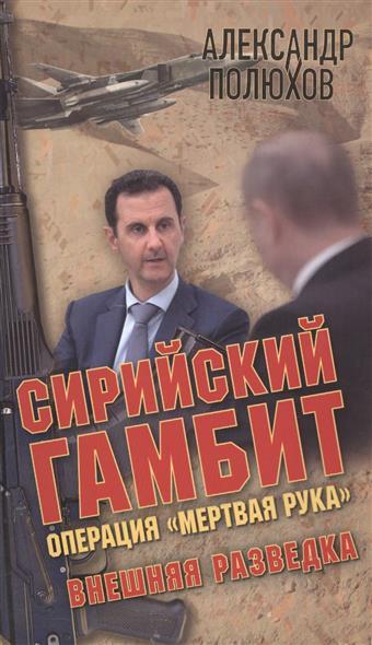 """Сирийский гамбит. Операция """"Мертвая рука"""""""