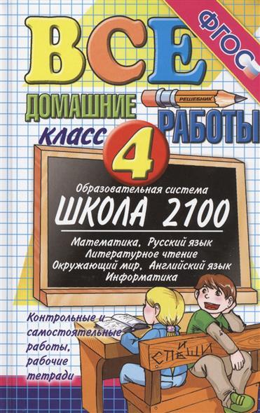 Все домашние работы за 4 класс к развивающей образовательной системе