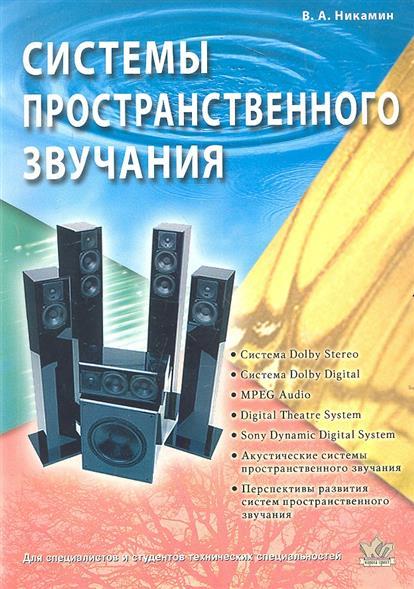 Системы пространственного звучания