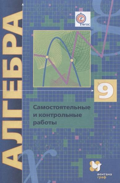 Мерзляк А., Полонский В., Рабинович Е., Якир М. Алгебра. 9 класс. Самостоятельные и контрольные работы