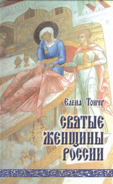 Тончу Е. Святые женщины России тончу е татьяна имена женщин россии