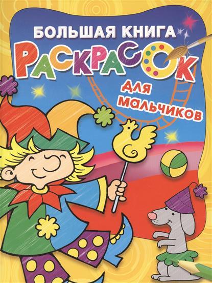 Подергина Д. (ред.) Большая книга раскрасок для мальчиков