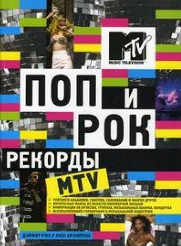 Поп и рок Рекорды MTV