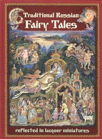 Traditional Russian Fairy Tales reflected in lacquer miniatures (на английском языке) russian fairy tales