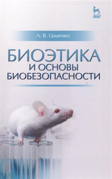 Биоэтика и основы биобезопасности