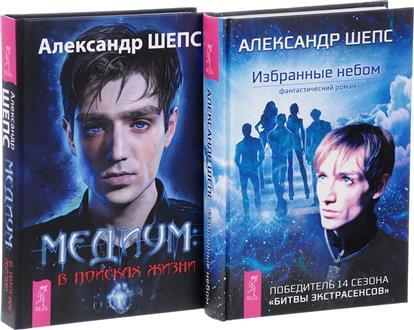 Шепс А. Медиум - в поисках жизни + Избранные небом (комплект из 2 книг) радуга м шепс а избранные небом вне тела сверхвозможности человека комплект из 3 книг