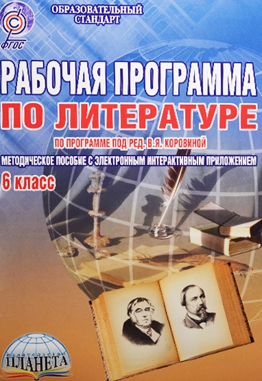 Рабочая программа по литературе: по программе под ред. В.Я. Коровиной. 6 класс (+CD)