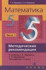 Математика 5 кл. Метод. рек. к учебнику Муравина в 2 ч. ч.1