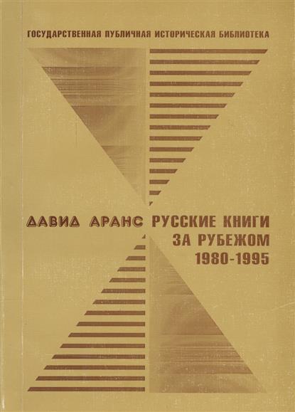 Русские книги за рубежом. 1980-1995