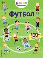 Футбол. 100 наклеек